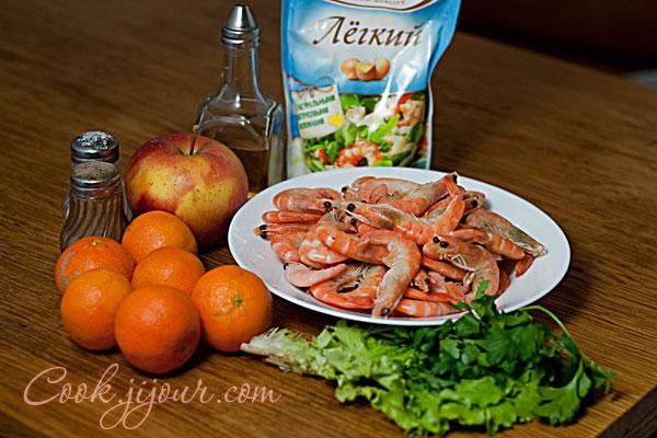 Салат з креветок і мандаринів - Інгредієнти