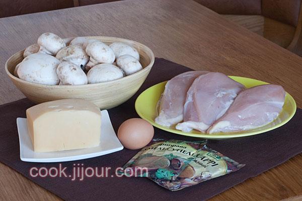 Куряче філе з грибами під сиром Інгредієнти